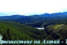 неизвестное озеро в горах Алтая