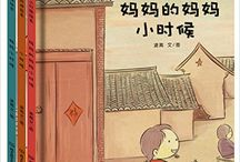 "LING Song 凌嵩 / Author-illustrator of the ""When We Were Young"" series 我们小时候绘本"