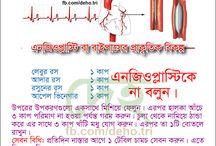 heart disease / block nd so on