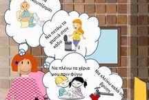κανόνες σχολείου