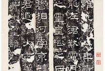 011 礼器碑(後漢:156年)