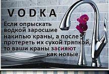 Лайфхаки