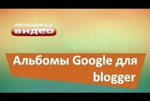 (220) Альбомы Google для блога на blogger. Загружаем в сообщение картинки и видео. - YouTube