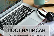 Для Блога