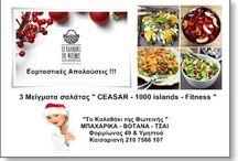 """Christmas Spice Collection"" /           Χριστουγεννιάτικα Μείγματα Μπαχαρικών          Fotinis Basket - Formionos str 49 kesariani                            +0030 7566 107"