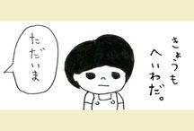 さとるとみりん / 1日1コマ更新漫画 【さとるとみりん】
