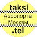 Такси в аэропортах Москвы / Список такси аэропортов Москвы
