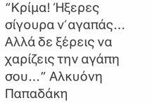 Alkioni Papadaki ~Quotes
