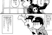 漫画系おそ松さん / 。