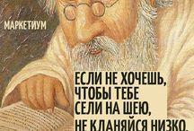 Мудрость, цитаты, афоризмы
