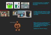 Κάδοι ανακυκλώσεις για καπάκια και μπουκαλακια - ΕΡΕΥΝΑ - 3Dreamer.eu