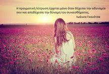 Ιωάννα Γκανέτσα / Αγαπημένες λέξεις και σκέψεις μου!