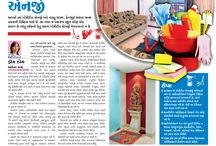 Regular Weekly Gujarati column by Archana Amit Shah / Weekly column 'Dream Home '  published in Nav Gujarat Samay [ Leading Gujarati Daily ] - Times Of India Group by Archana Amit Shah covering various topics on Interior Design