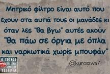 ~greek guotes~