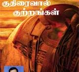 Devibala Tamil ebooks / Devibala, real name is Balasubramanian.P.R. born in 1957, Trichy. He has won several prizes in short story competitions, including Diamond Jubilee Prize of Anandha Vikatan. He has also written TV serials like Alaigal and Nambikkai. Devibala, real name is Balasubramanian.P.R. born in 1957, Trichy