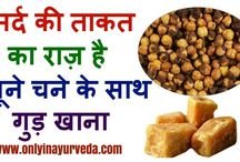Roasted Gram And Jaggery Benefits