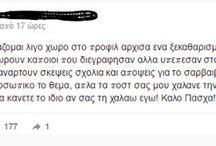 Ελληνας ηθοποιός, που δεν ξέρει να γράφει Ελληνικά, διαγράφει φίλους από το facebook, λόγω Survivor