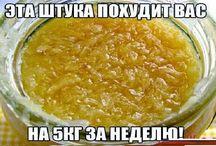 Похудение рецепты