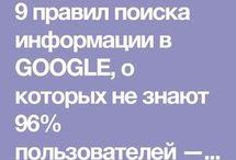 Google правильный поиск