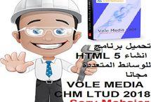 تحميل برنامج انشاء HTML 5 للوسائط المتعددة مجانا VOLE MEDIA CHM LTUD 2018http://alsaker86.blogspot.com/2018/04/download-html-5-vole-media-chm-ltud-2018-free.html