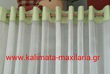 Κουρτίνα / www.kalimata-maxilaria.gr