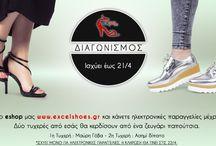 Διαγωνισμοί ExcelShoes / Επιλέξετε το eshop μας:www.excelshoes.gr και Κερδίστε!