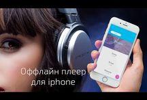 Музыкальные плееры | Music players for iPhone
