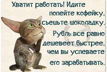 Картинки со смыслом)