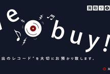 レコード買取