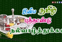 Tamil New Year Song / Tamil New Year Animation Video Song