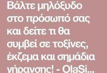 ΜΗΛΟΞΙΔΟ