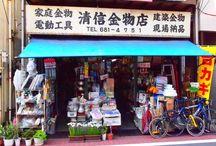 Japanese hardware store / Japanese hardware store of my favorite. オキニイリの金物屋♪ https://www.facebook.com/kiyonobukanamonoten