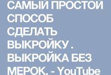 САМЫЙ ПРОСТОЙ СПОСОБ СДЕЛАТЬ ВЫКРОЙКУ .  ВЫКРОЙКА БЕЗ МЕРОК. - YouTube