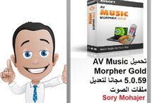 تحميل AV Music Morpher Gold 5.0.59 مجانا لتعديل ملفات الصوتhttp://alsaker86.blogspot.com/2018/01/Download-AV-Music-Morpher-Gold-5-0-59-free.html
