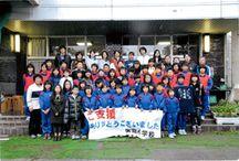 岩手県 / 岩手県の被災校に通う子どもたち、学校の様子