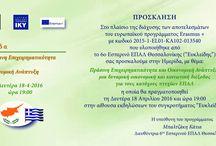 Ημερίδες / Διάχυση των αποτελεσμάτων και των εμπειριών της εκπαιδευτικής επίσκεψης μαθητών και καθηγητών στην Κύπρο, με μορφή ομιλιών και παρουσιάσεων σε διάφορους τομείς της Πράσινης Επιχειρηματικότητας & Οικονομικής Ανάπτυξης στα πλαίσια του ERASMUS+.
