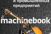 Machinebook / Деловая сеть нового поколения Machinebook проводит линию объединения в единое сообщество действующих предприятий-производителей различных отраслей и секторов экономики. Для этого удалось интегрировать в социальную сеть с расширенным функционалом торговую и тендерную площадку.
