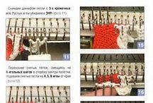 Машинное вязание / Мастер классы, схемы уроки, модели