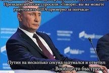 Владимир Владимирович Путин Самый крутой