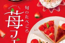 食べ物系デザイン