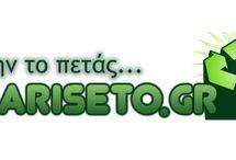 """Αγγελίες / Αγγελίες απ' το xariseto.gr! Το """"Χάρισέ το"""" είναι ένα site ανταλλαγών χωρίς ευρώ με σκοπό να περιορίσει τα αντικείμενα που πετάμε καθημερινά!"""