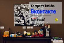 Company Inside. Вконтакте (VK)