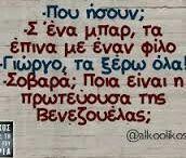 Greek Quotes!!!