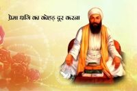 Shri Guru Angad Dev Ji sakhiya real stories
