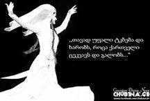 Georgia dance