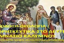 Ορθόδοξη Θεολογία - Τα θρησκευτικά στο 2ο Γυμνάσιο Καλύμνου