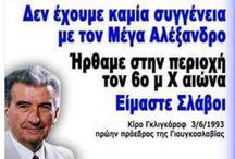 Ελλάδα .