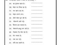 hindi grammar grade 2