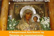 Παναγία - Θεοτόκος - The Holy Virgin Mary Theotokos