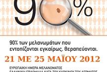 Δράσεις / Actions / To e-Charity.gr υποστηρίζει Δράσεις Κοινωνικής Ευαισθητοποίησης και Υγειονομικού Ενδιαφέροντος.